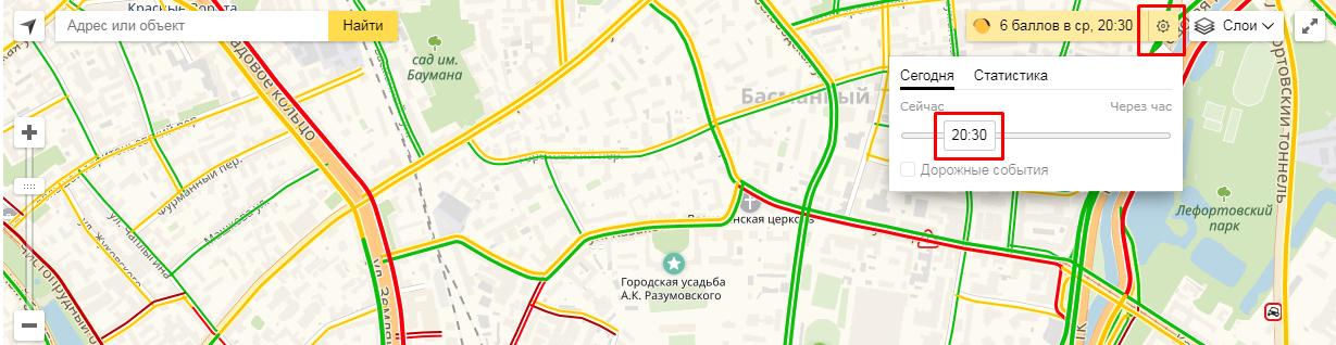 Яндекс пробки в реальном времени